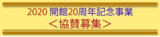 開館20周年記念事業の協賛を募集します