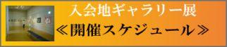 入会地ギャラリー開催日程