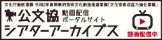 公文協シアターアーカイブス